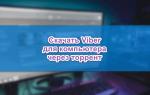 Загрузить торрент Viber на компьютер бесплатно — инструкция