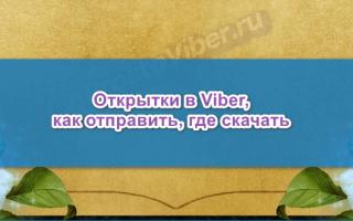 Открытки в Viber, где найти и скачать, как отправить открытку