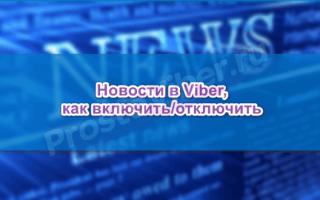 Персональные новости в Viber, как пользоваться опцией