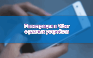 Вайбер регистрация на Андроид и iOS, пошаговая инструкция