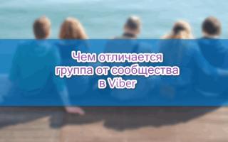 Чем отличается группа от сообщества в Viber — подробный обзор