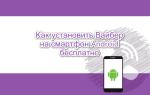 Установить Вайбер на смартфон Android бесплатно