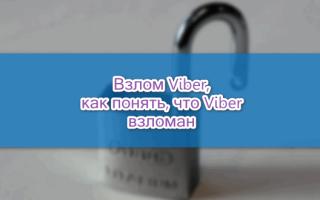 Как взломать Viber, как понять, что Вайбер взломан