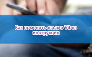 Как поменять язык меню в Viber, проверенные варианты
