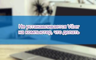 Не устанавливается Viber на компьютер, как избавиться от ошибки