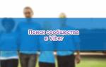 Как найти сообщество в Viber, как добавиться в него бесплатно