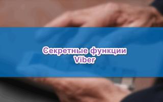 Какие скрытые возможности есть в Viber — инструкция