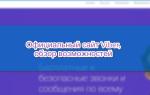Viber официальный сайт как пользоваться и как его найти