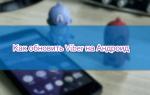 Как обновить Viber на телефоне бесплатно на Android — инструкция
