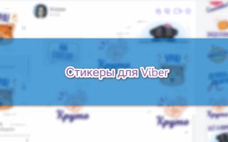 Стикеры для Viber скачать бесплатно, как создать свой стикер