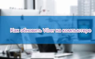 Как обновить Viber для компьютера бесплатно