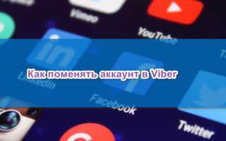 Как поменять пользователя в Viber — инструкция