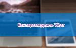 Как перезагрузить Viber без потери данных