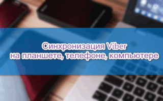 Как синхронизировать Viber на телефоне, планшете, ПК — инструкция