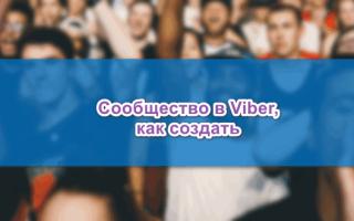 Как создать сообщество в Viber на телефоне и компьютере