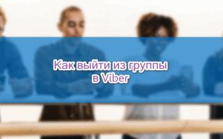Как выйти из группы в Viber на компьютере и телефоне