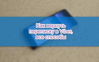 Как вернуть переписку в Viber — все способы