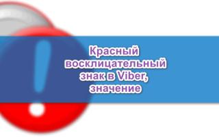Что означает красный восклицательный знак в Viber — инструкция