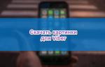 Как найти и скачать прикольные картинки для Viber