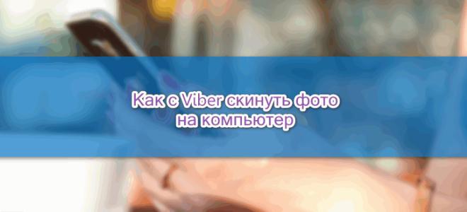 Как с Viber скинуть фото на компьютер — рабочие способы