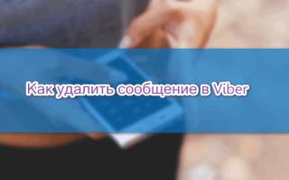 Как удалить сообщение в Вайбере — инструкция для пользователей