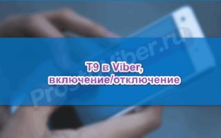 Включение и отключение T9 в Viber — пошаговая инструкция