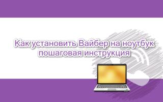 Как установить мессенджер Вайбер на ноутбук на русском языке — пошаговая инструкция
