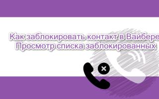 Как заблокировать контакт человека в Вайбере. Просмотр списка заблокированных контактов