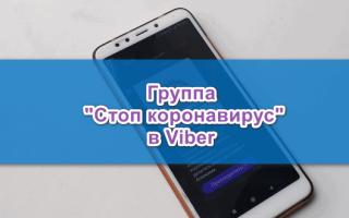 Последние новости о коронавирусе в Viber, официальная группа