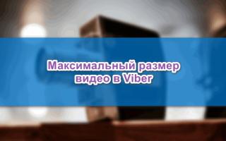 Как передать большое видео по Viber — рабочие варианты