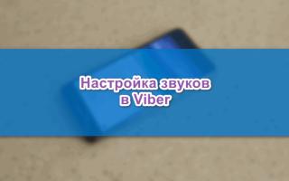 Настройка звуков в Viber, как изменить звонок и мелодию СМС