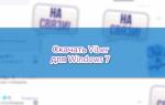 Как скачать Viber для windows 7 бесплатно на русском языке