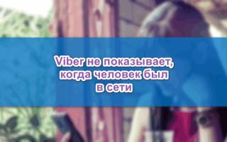 Viber не показывает, когда человек был в сети
