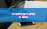 Как поменять тему в Viber, включаем темную тему