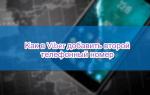 Как в Viber добавить еще один номер телефона — рабочий способ