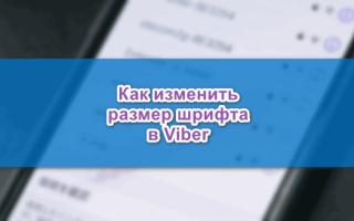 Как поменять размер шрифта в Viber, меняем размер букв