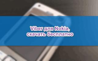 Как установить Viber на телефон Nokia, руководство