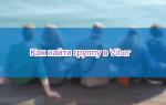 Как найти группу в Вайбере — руководство пользователей