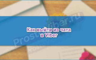 Как удалиться из группы в Viber — инструкция