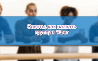 Как назвать группу в Viber — советы, как придумать название