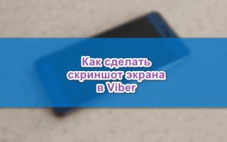 Как сделать снимок экрана в Viber, как отправить фото