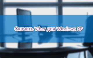 Как скачать и установить Вайбер для Windows XP — руководство