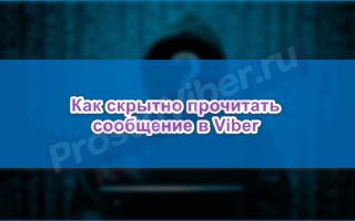 Анонимный просмотр сообщений в Viber, как настроить