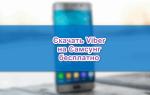 Скачать Viber на Samsung русскую версию, инструкция
