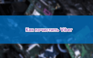 Очищаем Viber на телефоне, повышаем быстродействие
