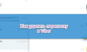 Как удалить переписку в Viber на телефоне и компьютере