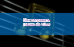 Как отправить песню в Viber, как отправлять большие файлы
