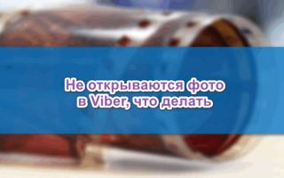 Почему в Viber не отображаются фото, не открываются картинки