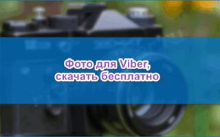 Фотки для Viber для мальчиков, девочек, женщин и мужчин