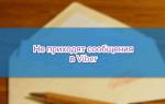 Почему не приходят сообщения в Viber